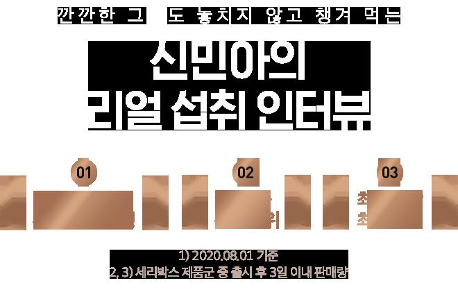 신민아의 리얼 섭취 인터뷰