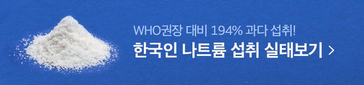 짜게 먹는 한국인의 실태