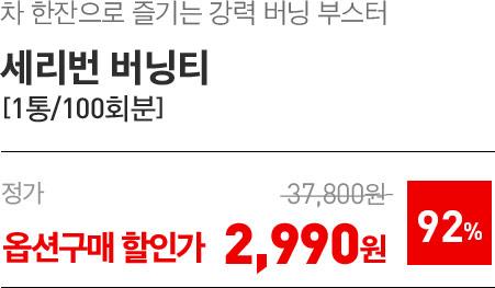 2,990원