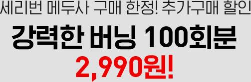 강력한 버닝 100회분