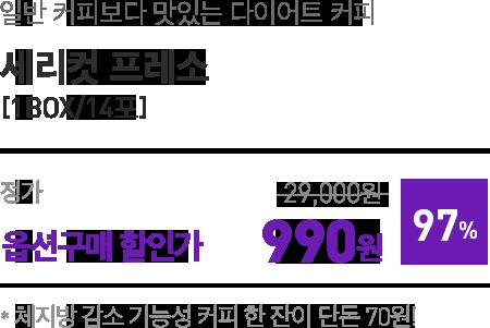 세리컷 프레소 990원, 97%할인