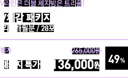 V체감 패키지 136,000원